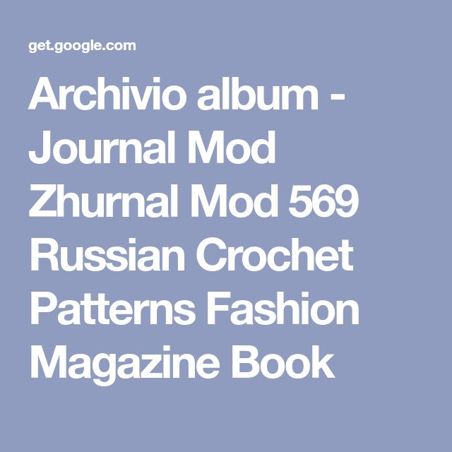 Archivio album - Journal Mod Zhurnal Mod 569 Russian Crochet Patterns Fashion Magazine Book