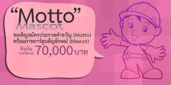 ประกวดคำขว ญ Motto พร อมภาพการ ต นส ญล กษณ Mascot งานส ปดาห ความปลอดภ ยในการทำงานแห งชาต คร งท ๒๙ ประกวด แข งข น งานประกวด 2558 2559 ประกวดงานเข ย