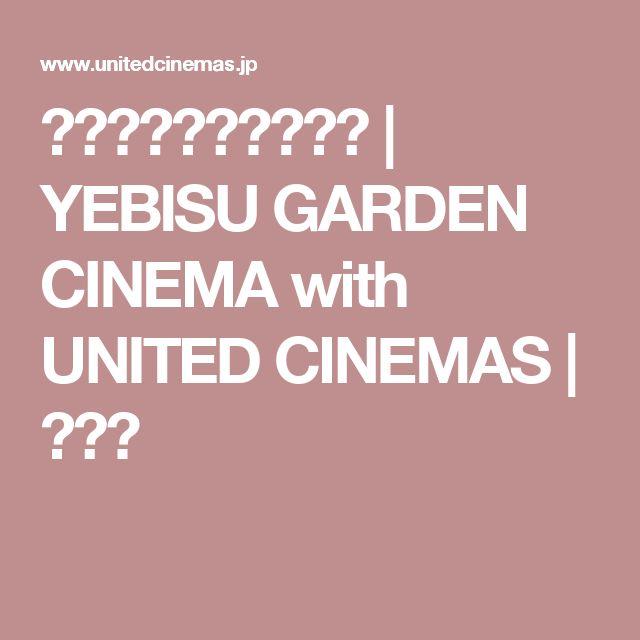 恵比寿ガーデンシネマ | YEBISU GARDEN CINEMA with UNITED CINEMAS | 映画館