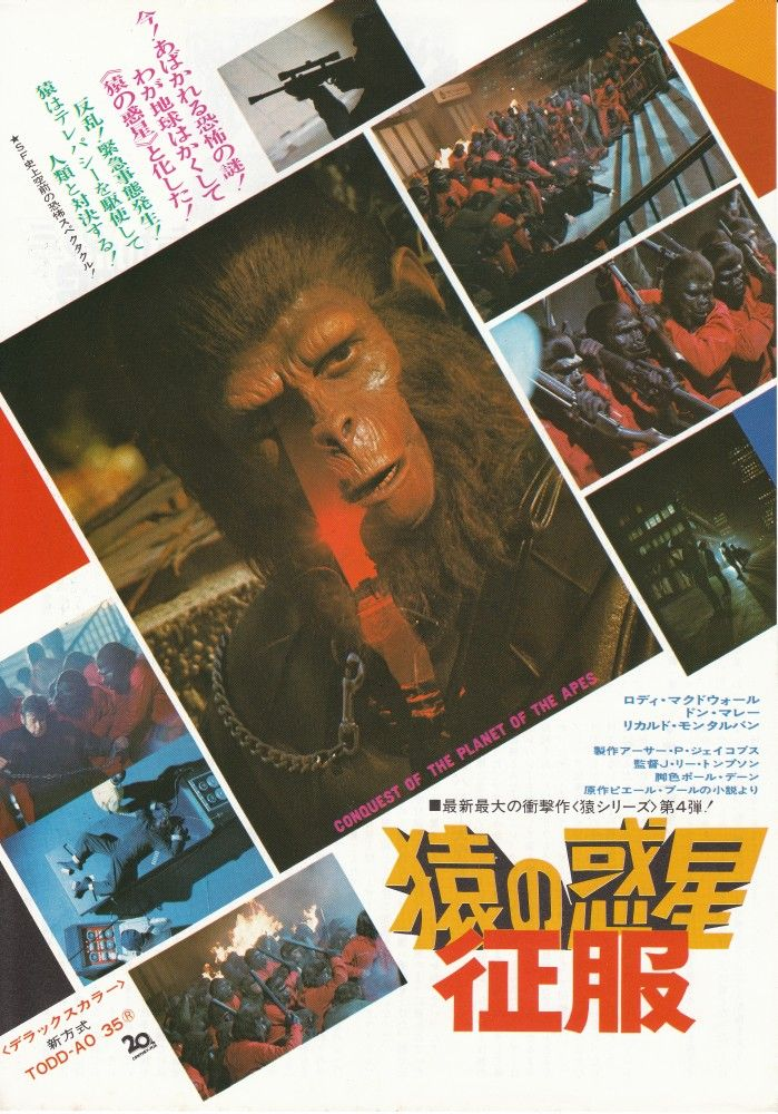 猿の惑星征服(1972年)