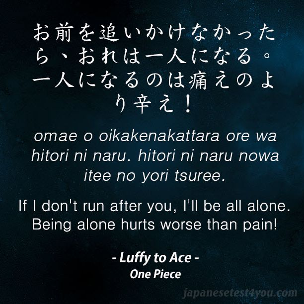 Learn Japanese with phrases from One Piece anime and manga: http://japanesetest4you.com/learn-japanese-quotes-from-one-piece-5/