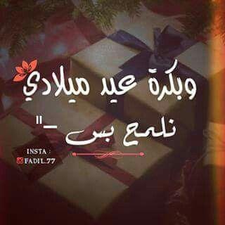 كل عام وحبيبتي بخير وصحة وسعادة Arabic Quotes Happy