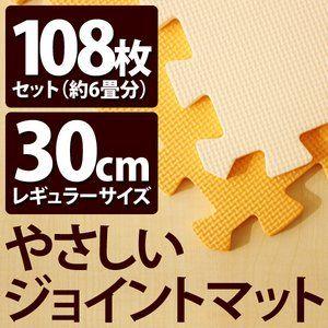 やさしいジョイントマット 約6畳(108枚入)本体 レギュラーサイズ(30cm×30cm) オレンジ×ベージュ 〔クッションマット カラーマット 赤ちゃんマット〕 - 拡大画像