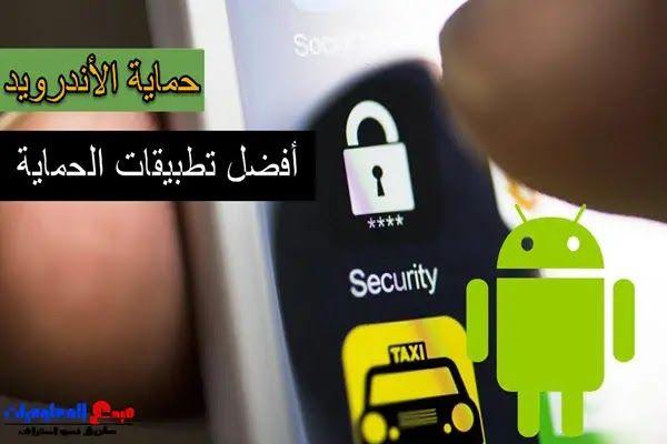 20 من أفضل تطبيقات أمان الاندرويد التي يجب عليك تثبيتها اليوم Android Security Best Android 2020 Election