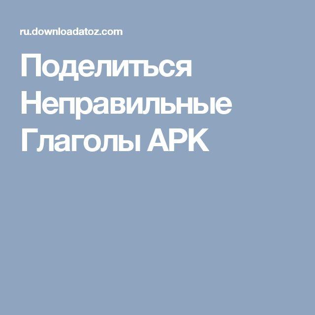 Поделиться Неправильные Глаголы APK