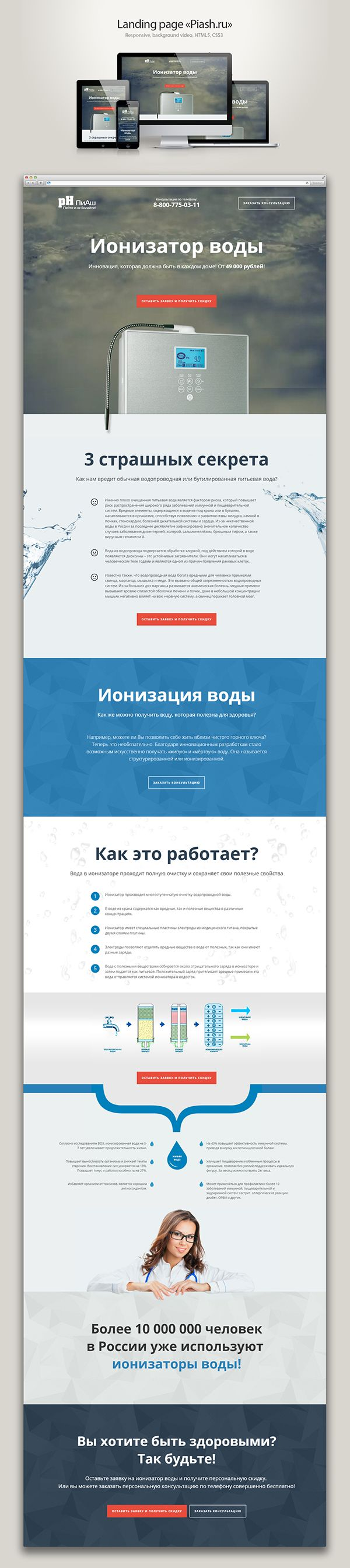 Landing page «Piash» on Behance