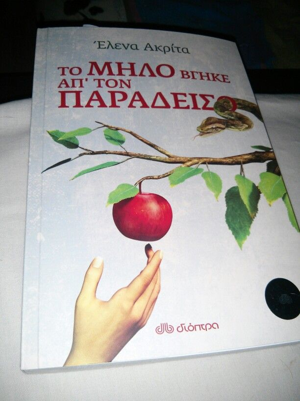 My new book #elena_akrita