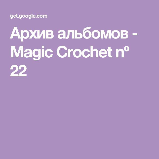 Архив альбомов - Magic Crochet nº 22
