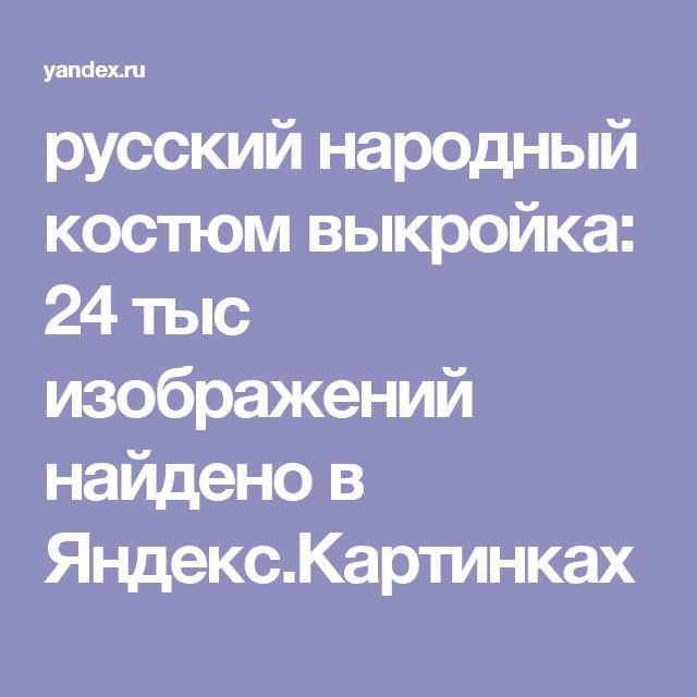 русский народный костюм выкройка: 24 тыс изображений найдено в Яндекс.Картинках