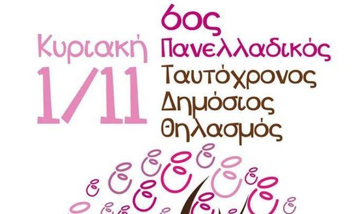 Πανελλήνια εκδήλωση για τις μαμάδες που θηλάζουν