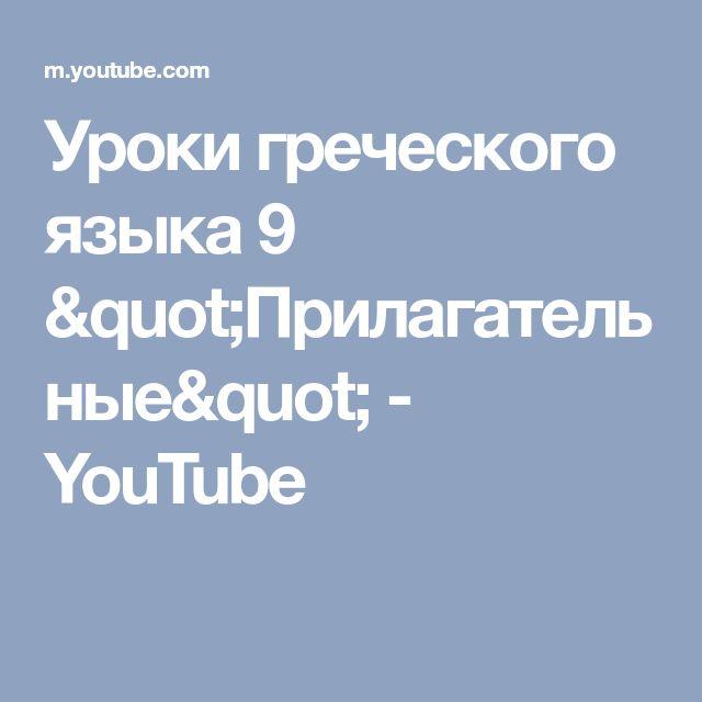 """Уроки греческого языка 9 """"Прилагательные"""" - YouTube"""