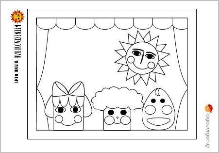 Ζωγραφοσελίδα Ντενεκεδούπολη 2--  Η Μηλίτσα, ο Βουτηρένιος , ο Μελένιος και ο Ήλιος της Ντενεκεδούπολης μας παρουσιάζονται στο κουκλοθέατρο για να ξεκινήσει η παράσταση . Ας τους χρωματίσουμε λοιπόν   #logouergon #selideszografikis #ntenekedoupoli