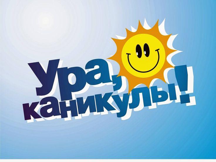 Дорогие родители и  ученики! 11 октября начались каникулы, мы встречаемся с вами 26 октября. Желаем вам хороших праздников, хороших каникул, до встречи - с новыми силами и желанием учиться! :-) http://www.yoanaj.co.il/index.aspx?id=4293