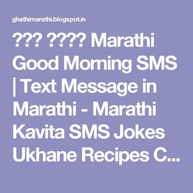 शुभ सकाळ Marathi Good Morning SMS | Text Message in Marathi - Marathi Kavita SMS Jokes Ukhane Recipes Charolya Suvichar Shayari