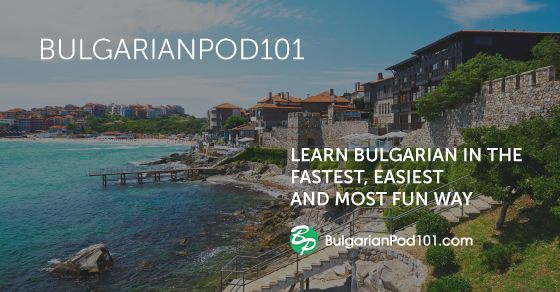 The fastest, easiest, and most fun way to learn Bulgarian and Bulgarian culture. Start speaking Bulgarian in minutes with audio and video lessons, audio dictionary, and learning community!