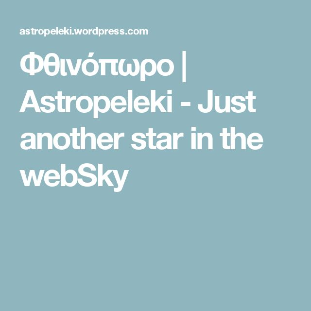 Φθινόπωρο | Astropeleki - Just another star in the webSky