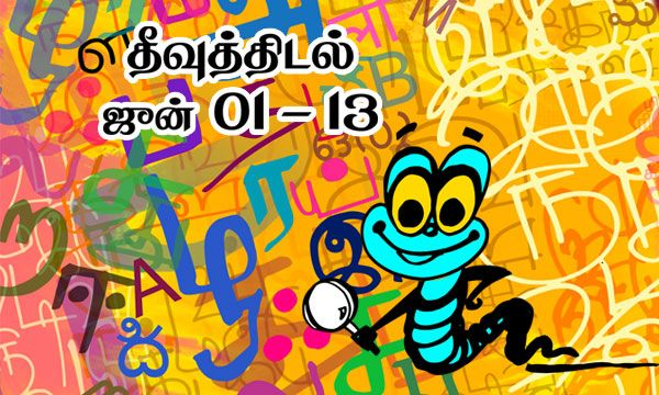 #Education news  39th Chennai Book Fair Starts Today.Don't Miss It. http://www.edubilla.com/news/others/39th-chennai-book-fair-starts-todaydont-miss-it/