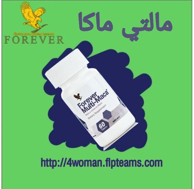منتجات المرأة السعودية 4woman Flpteams كلين9 فوريفر مالتي ماكا Forever Multi Maca Dietary Maca Blog Posts