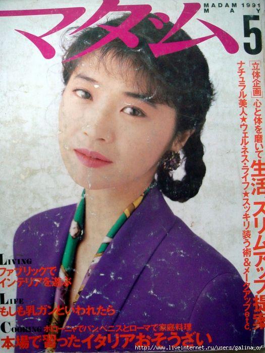 254 Best Livre Japonais Patron Vintage Images On Pinterest Fashion Magazines Books And