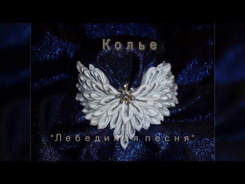 """Канзаши   Колье """"Лебединая песня"""" - YouTube"""