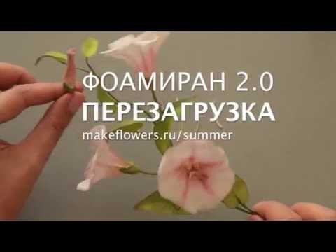 Тычинки для вьюнка из фоамирана - YouTube