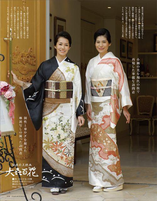 きものの青柳 美しいキモノ2015秋号