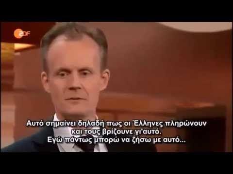 Νέο βίντεο από το Γερμανικό κρατικό κανάλι ZDF υπέρ της Ελλάδας