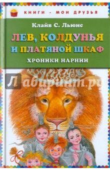 Клайв Льюис - Хроники Нарнии. Лев, Колдунья и платяной шкаф обложка книги