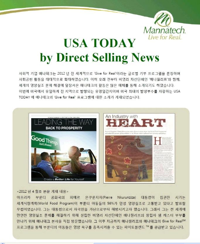 Give for Real이라는 글로벌 기부 프로그램이 USA Today에 소개됨