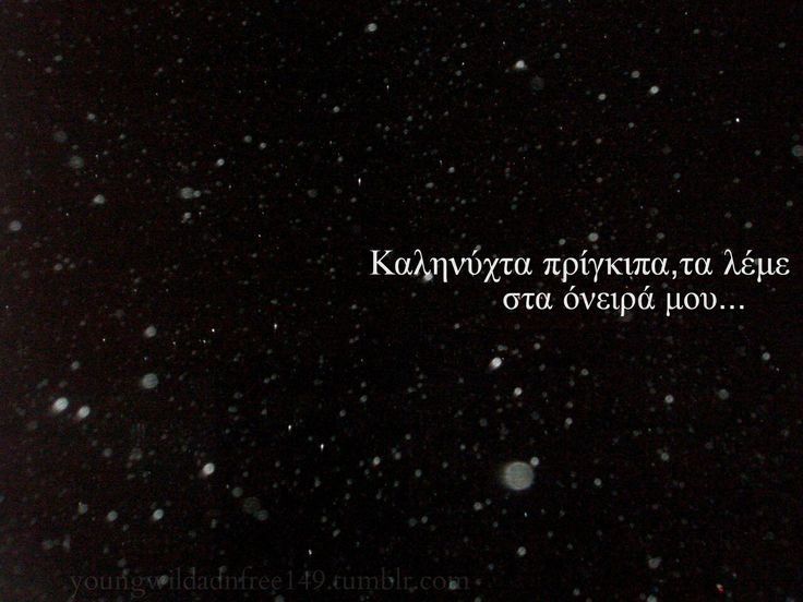 ..!! greek quote