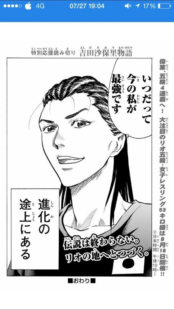 【悲報】少年マガジン、とんでもない吉田沙保里を描く