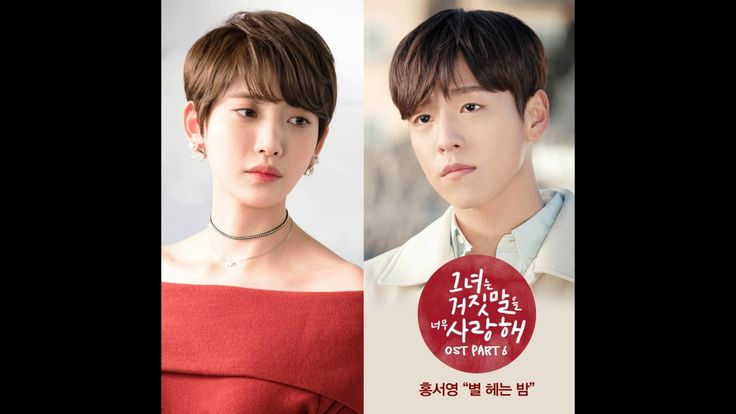 Hong Seo-young - 어제 오늘 내일 (The Liar and His Lover OST Part 6) 그녀는 거짓말을 너...
