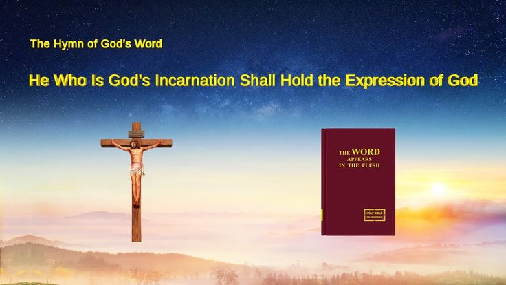"The Hymn of God's Word ""He Who Is God's Incarnation Shall Hold the Expre..."