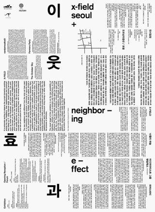 이웃효과/client gallery factory/design kim hyung-jin/2011. 3/poster 440×600 mm/대칭성