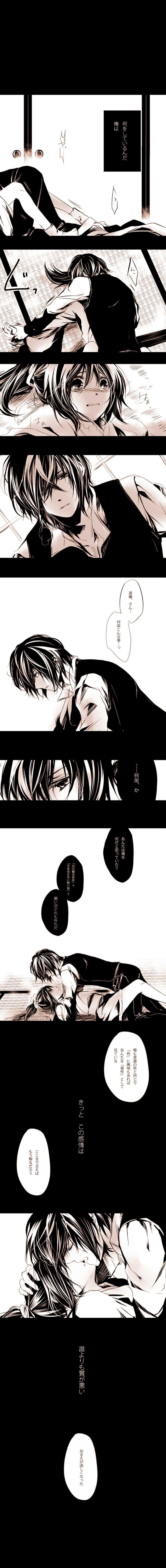 Hakuouki // Saito Hajime x Chizuru // Hakuouki //