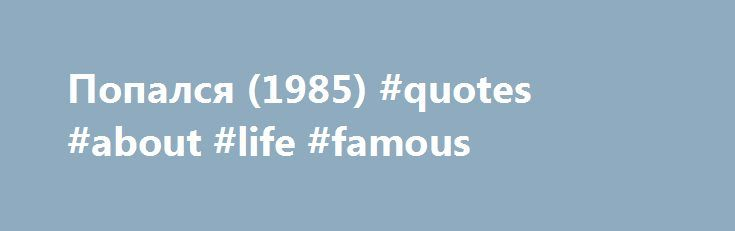 Попался (1985) #quotes #about #life #famous http://quote.remmont.com/%d0%bf%d0%be%d0%bf%d0%b0%d0%bb%d1%81%d1%8f-1985-quotes-about-life-famous/  Попался (1985 ) Storyline Plot Keywords: Taglines: He's a young college student on vacation in Europe for the first time. She's his first real affair. A beautiful, mysterious woman who thinks danger is one of the most powerful aphrodisiacs there is. See more Genres: Certificate: Did You Know? Trivia In the scene set in the […]