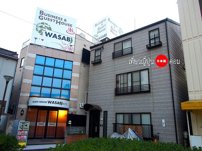 รีวิวที่พัก: Tokyo ~ Guest House Wasabi