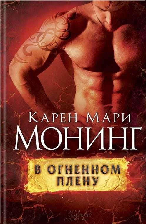 В огненном плену / Burned Монинг Карен Мари