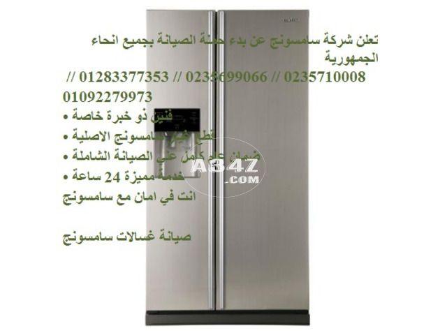 مركز صيانة ثلاجات سامسونج الغربية 01092279973 01220261030 Locker Storage Home Appliances Storage