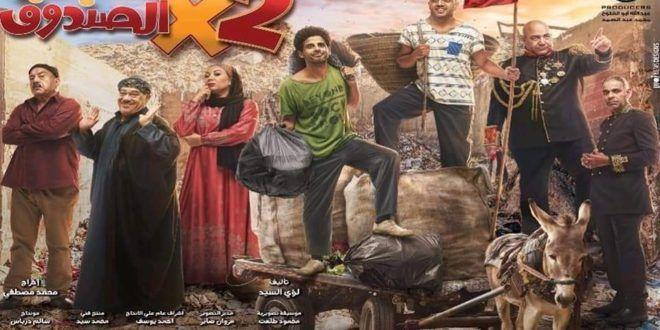 حمدي المرغني و اس اس بطلا ٢ في الصندوق علي Mbc في رمضان Painting Art