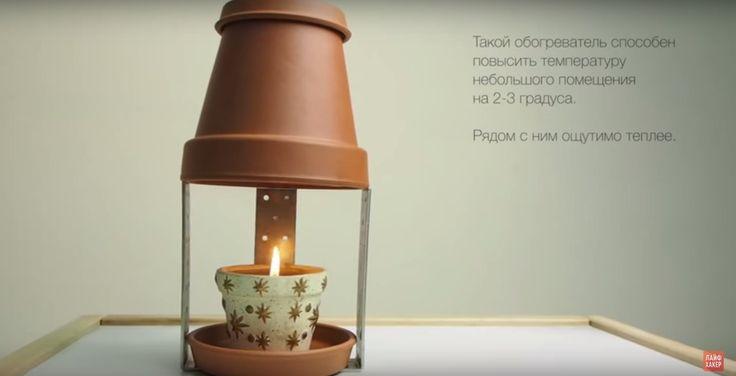 ВИДЕО: Как обогреть дом, пока не дали отопление - http://lifehacker.ru/2015/09/07/video-kak-obogret-dom/