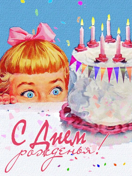Утро женечка, видео открытка для девочки с днем рождения