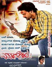 Eradanesala (2017) Kannada Movie Online Download Free