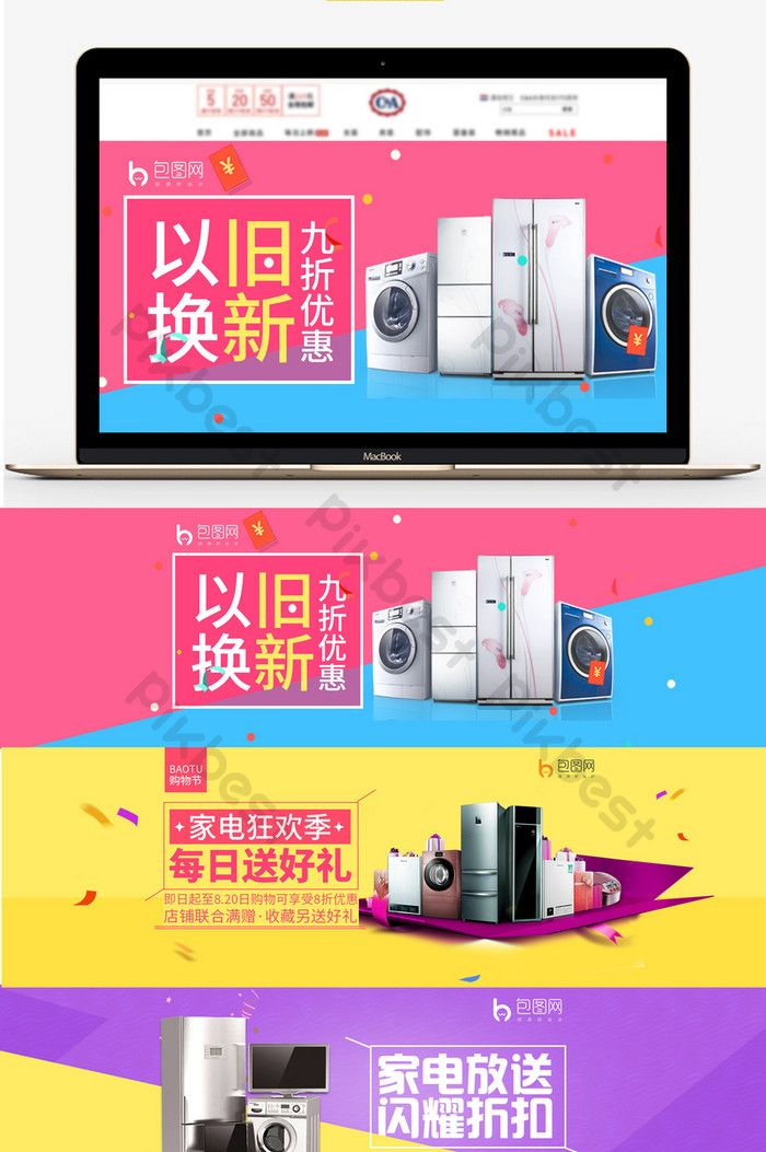 Home Appliances Discount Banner Promotion Fashion Home Appliances Discount Home Supplies Discount Ho Pikbest Poster H Web Banner Design Ads Creative Banner Ads