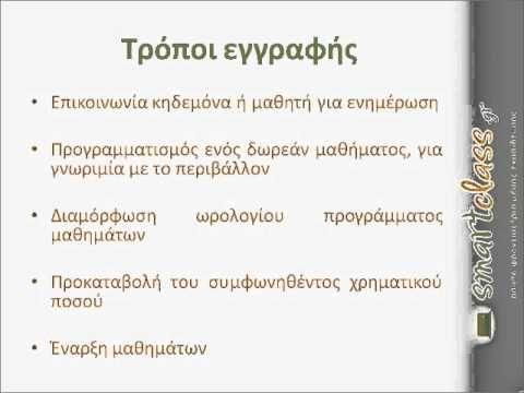 http://smartclass.gr - Το φροντιστήριο σπίτι σου !