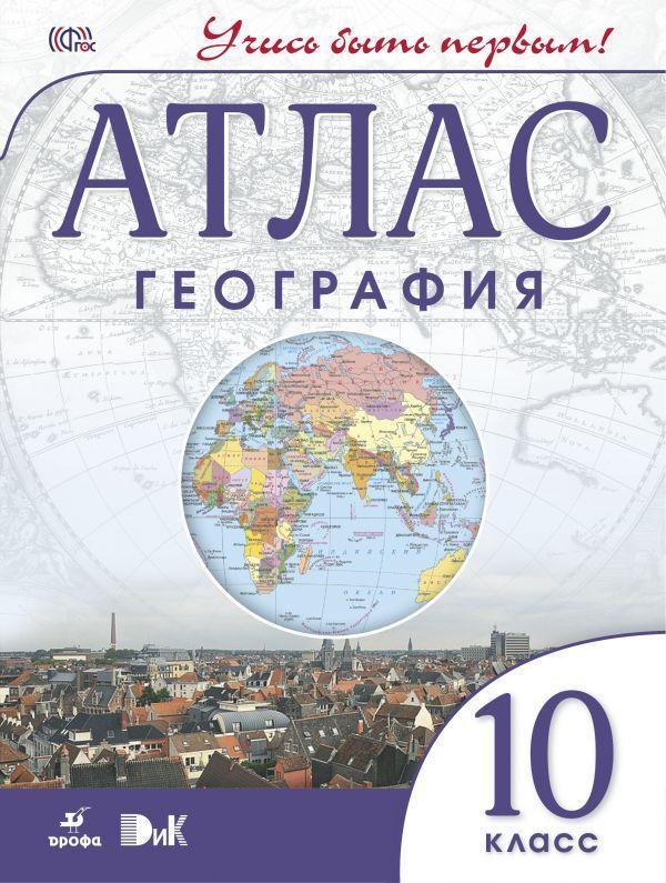 Бахчиева география 10 класс онлайн