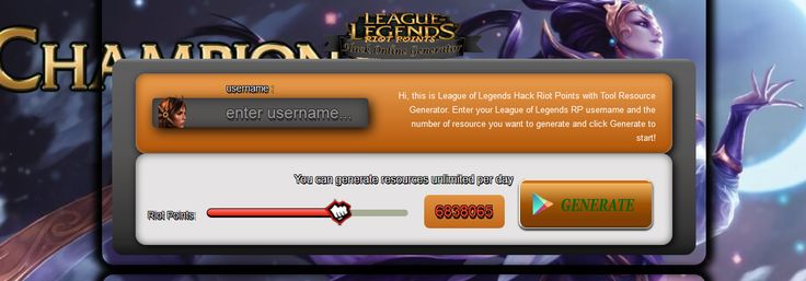 This League of Legends Hack RP generator has no limit on the amount of Riot Points you can generate for your game!