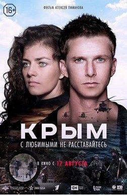Крым 2017 полный фильм смотреть онлайн в хорошем качестве hd 720 Алексея Пиманова