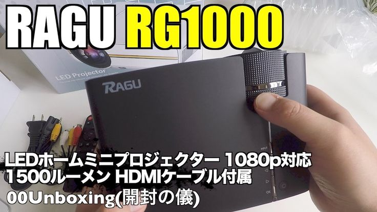 RAGU RG1000 LEDホームミニプロジェクター 1080p対応 1500ルーメン HDMIケーブル付属 00Unboxing(開封の儀)