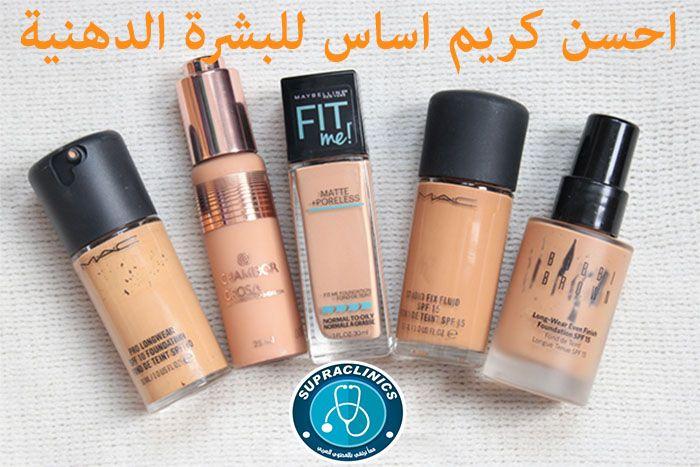 افضل كريم اساس للبشرة الدهنية فى مصر Health And Fitness Articles Best Foundation Natural Remedies